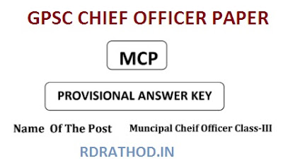 GPSC : CHIEF OFFICER POST EXAM PAPER, OFFICIAL PROVISIONAL ANSWER KEY & OMR SHEET 2018