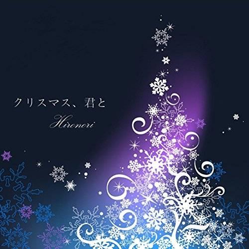 [Single] Hironori – クリスマス、君と/虹 (feat. K-SK)/虹 (feat. K-SK) (2015.12.01/MP3/RAR)