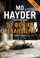 http://www.culture21century.gr/2017/02/to-foniko-kelahdisma-ths-mo-hayder-book-review.html