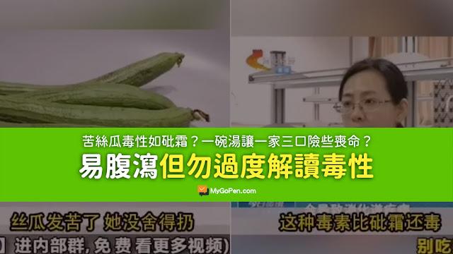 苦絲瓜有毒 砒霜 謠言