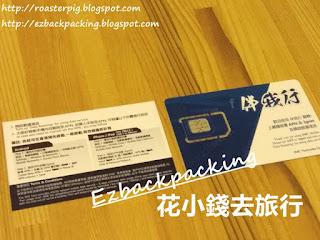 IMC電話卡設定