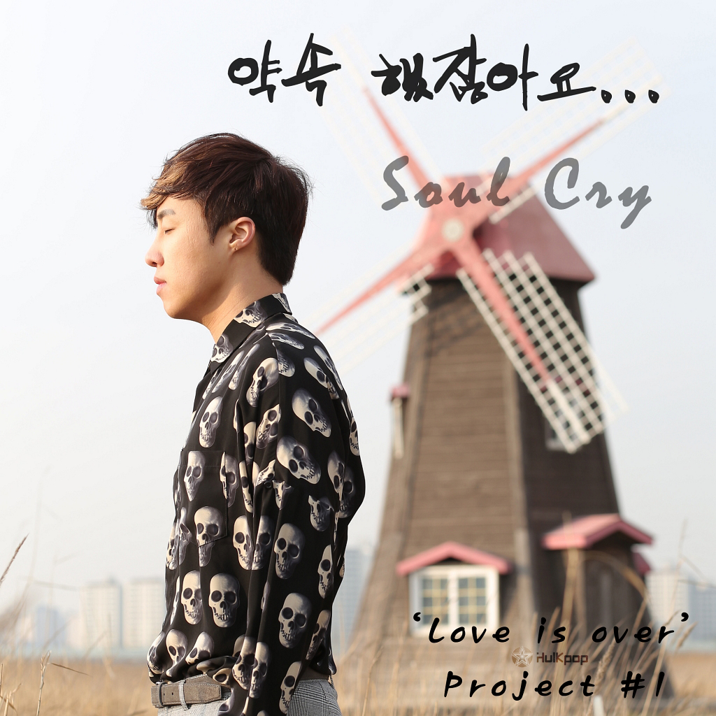 [Single] SoulCry – Love Is Over #1