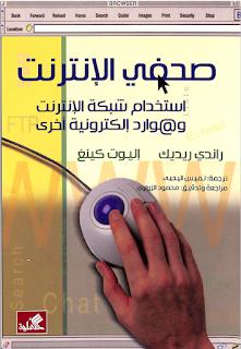 كتاب صحفي الأنترنت - استخدام شبكة الأنترنت وموارد إلكترونية أخرى