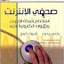 كتاب صحفي الإنترنت - استخدام شبكة الأنترنت و@ـوارد إلكترونية أخرى تاليف راندي ريديك وإليوت كينغ pdf