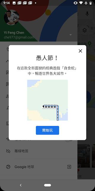 Google地圖貪食蛇小遊戲是愚人節的特別功能