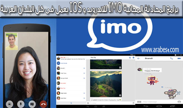 get-imo-for-free-video-calls-and-text