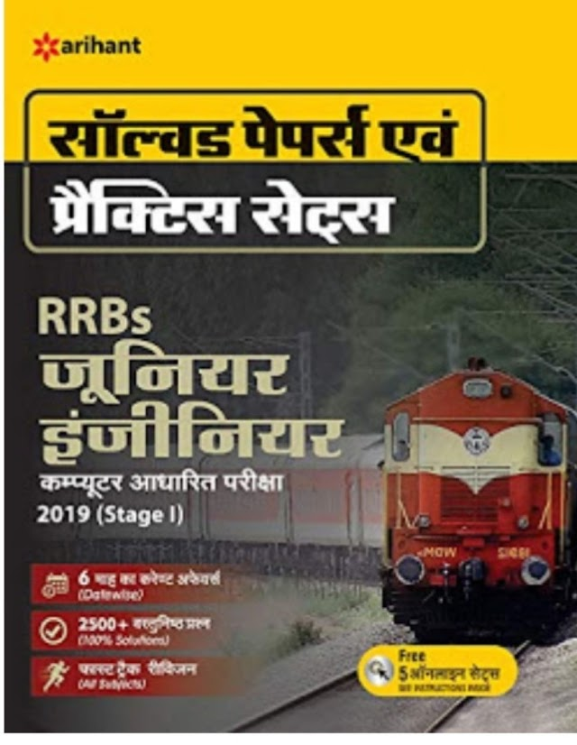 RRB JE Practice  Papers: Download RRB Junior Engineer Practice 1 Papers PDF For Free