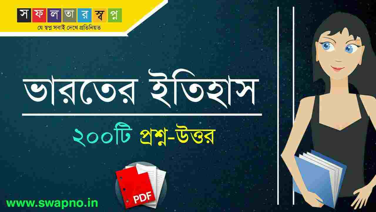 200 Indian History Gk in Bengali PDF Download for WBCS