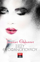 http://www.culture21century.gr/2016/06/gynaikes-thalasses-sissy-theophanopoulou-book-review.html