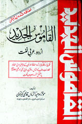 Al-Qamoos -ul-Jadeed Urdu Islamic PDF Book Free Download