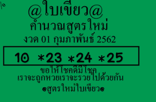 Thai Lottery 3up Direct Set
