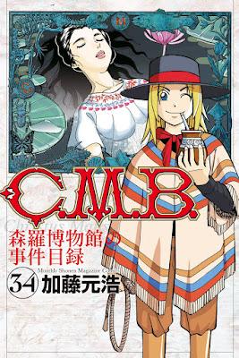 [Manga] C.M.B.森羅博物館の事件目録 第01-34巻 [C.M.B Shinra Hakubutsukan no Jiken Mokuroku Vol 01-34] Raw Download