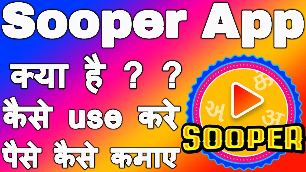 Sooper app se paise kaise kamaye