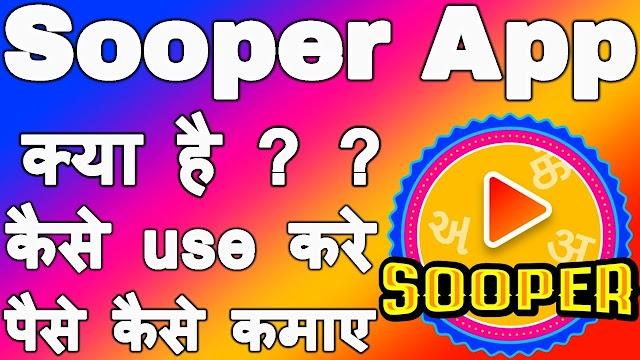 Sooper App Se Paise Kaise Kamaye(1 Refer 25RS)