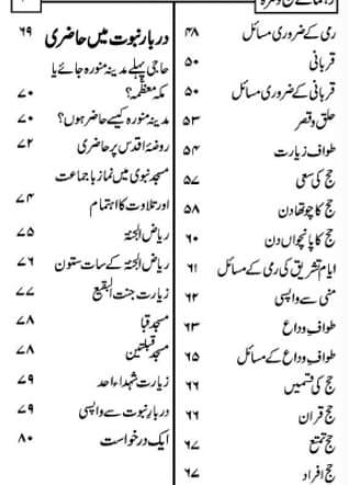 rehnuma-e-hajj-o-umra-by-mufti-muhammad