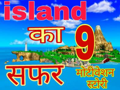 Island का सफर , मोटिवेशनल स्टोरी part 9