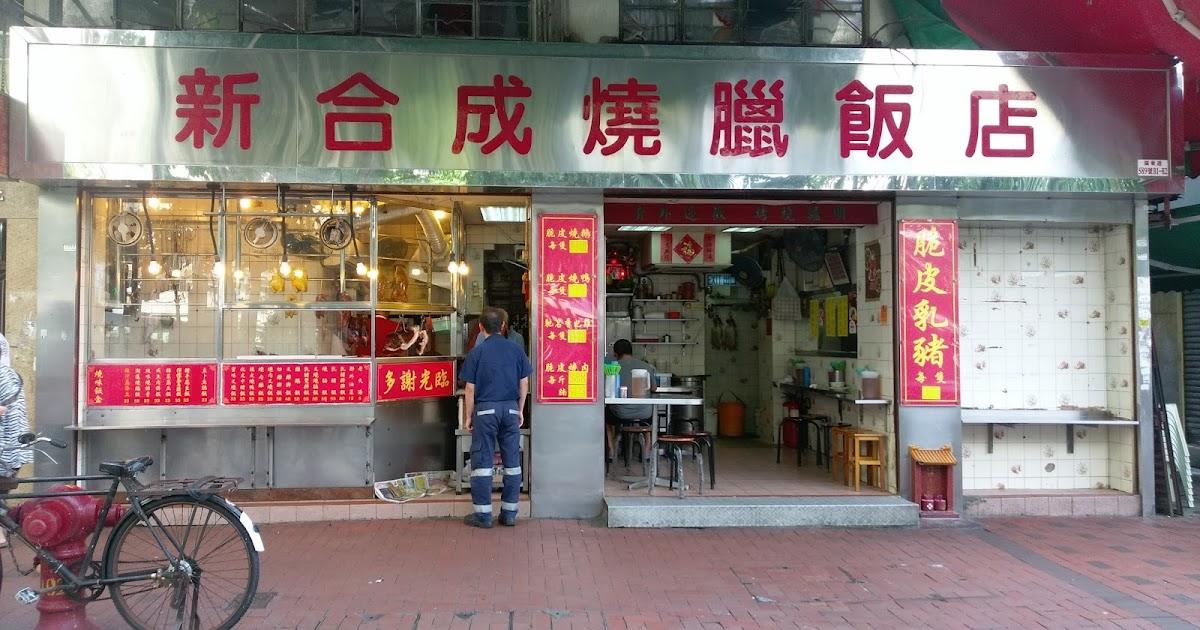 香港魂: 突然の直撃~新合成燒臘飯店