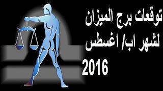 توقعات برج الميزان لشهر اب/ اغسطس 2016