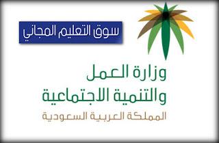 استعلام عن نقل كفالة وافد في الجوازات و وزارة العمل السعودية وعن طريق النت