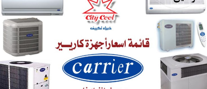 أسعار تكييفات كاريير 2019 في مصر بجميع أنواعها