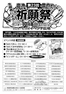 Good Fishing & Abundant Harvest Festival 2016 flyer 第23回豊漁豊作祈願祭 チラシ Houryou Housaku Kigansai Mutsu City むつ市