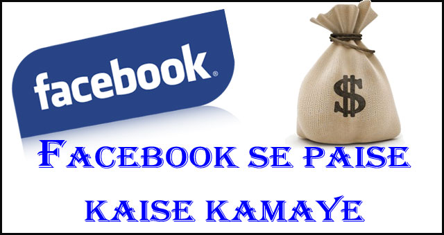 Facebook Se Paise Kaise Kamay. letsest idea just for you guys