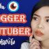 อยากเป็น Blogger & Youtuber ต้องเริ่มจากอะไร