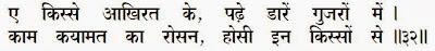 Marfat Sagar by Mahamati Prannath Chapter 5 Verse 32