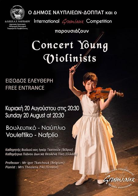 Κονσέρτο για νέους Βιολιστές στο Ναύπλιο