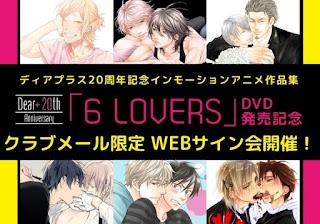 تقرير أوفا ستة عشاق 6 Lovers