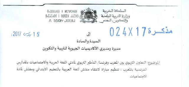 مذكرة : تنظيم مباراة لانتقاء مفتش للغة العربية بالتعليم الابتدائي ومفتش لمادة الاجتماعيات بالمدارس الفرنسية بالمغرب