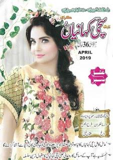 Sachi Kahaniyan Digest April 2019