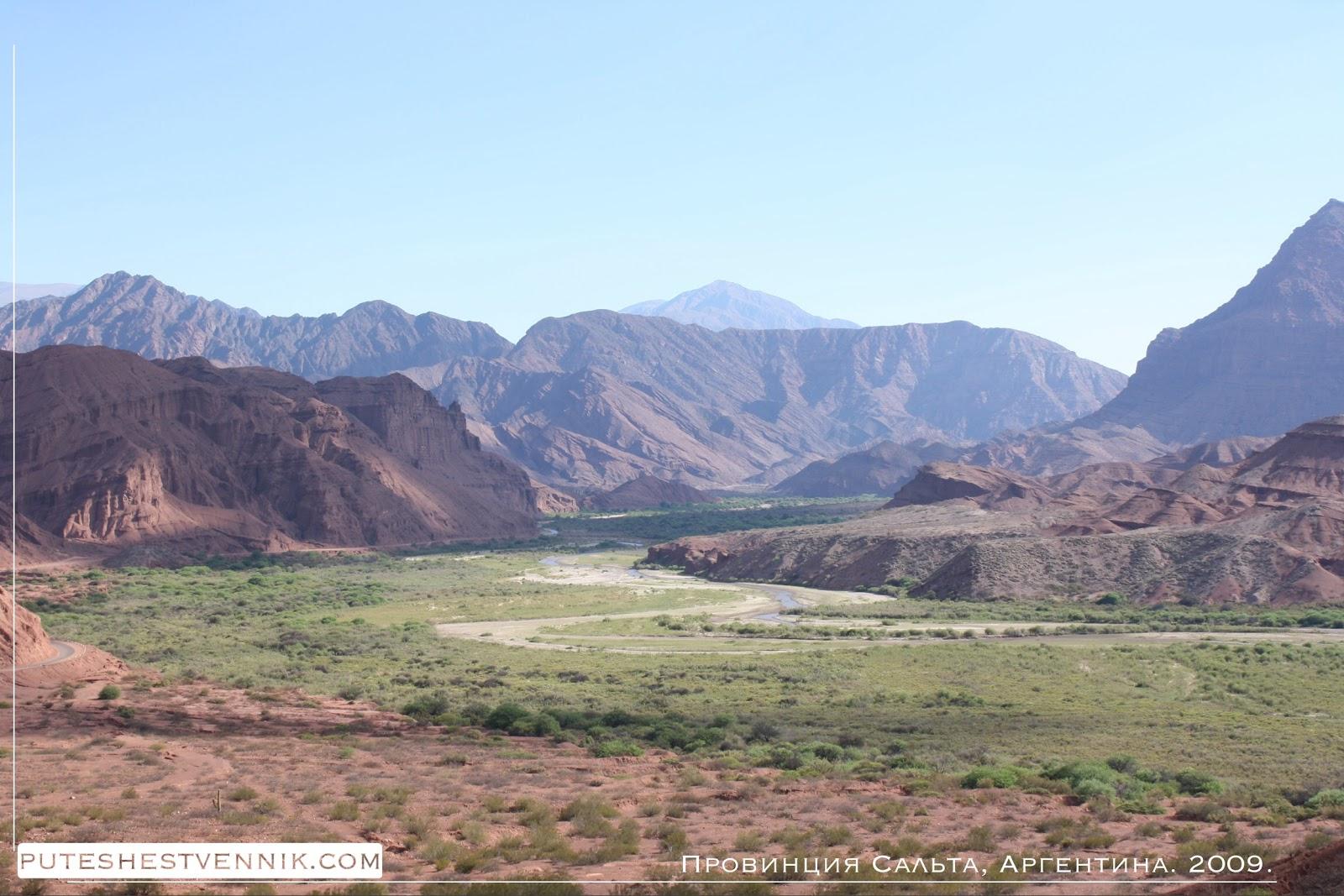 Горы и долина реки в Аргентине