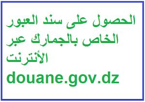 الحصول على سند العبور  الخاص بالجمارك عبر الأنترنت douane.gov.dz