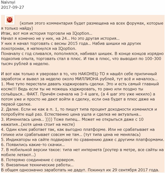IQ Option отзыв от Naivnyi