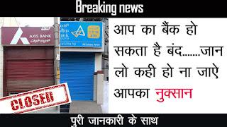 sbi bank di jankari punjabi vich | bank di jankari