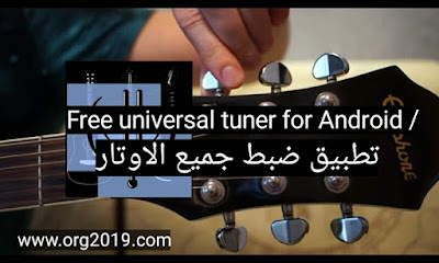 Accordeur pour guitare, balalaïka, gusli, violon, ukulélé et d'autres instruments   The tuner for stringed melodic instruments.   Totally free, no irritating promotions! Completely self-ruling and does not expect access to the Web, nor some other extra allows.   This tuner permits to tune an assortment of melodic instruments: six-and seven-string guitar, low register guitar, gusli, balalaika, domra, lute, ukulele, koto, shamisen, violin, viola, cello, twofold bass, kalimba, oud, banjo, guzheng, gayageum.