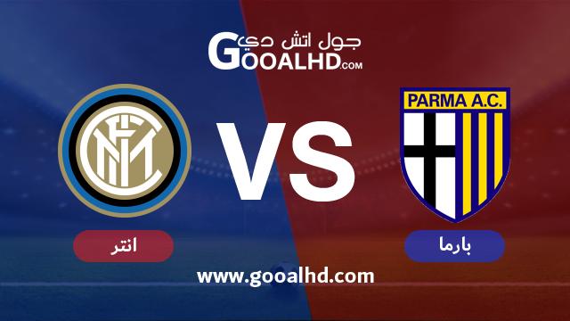 يلا شوت حصري مباراة بارما وانتر ميلان اليوم 09-02-2019 في الدوري الايطالي