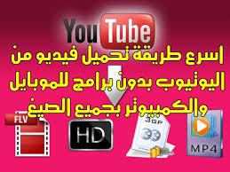 تحميل فديوهات من يوتيوب بدون برامج 2018 فقط بهده الطريقة التي لن تجدها في موقع آخر غير هدا