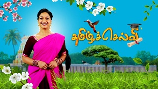 Tamil Selvi 17-02-2019 Sun TV Serial
