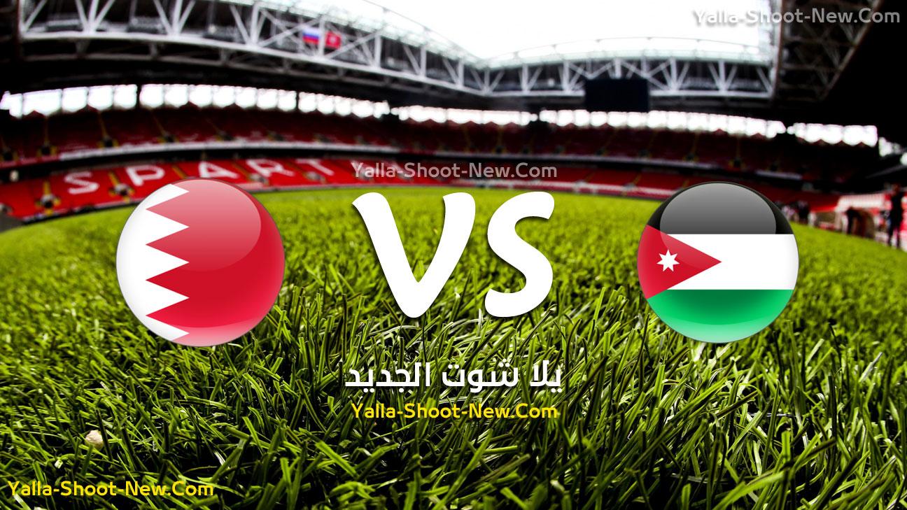 مباراة الأردن والبحرين yalla shoot