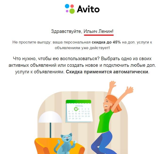 Рассылка роботом Avito