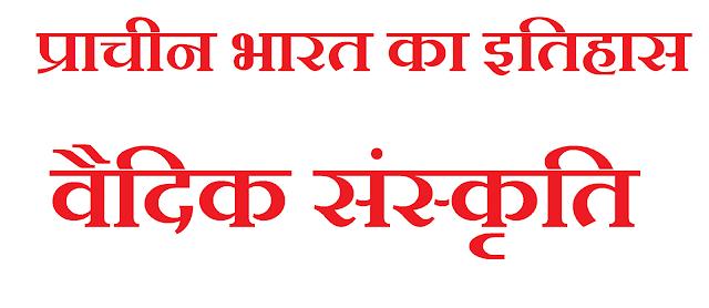 प्राचीन भारत का इतिहास वैदिक संस्कृति |History of ancient India Vedic culture