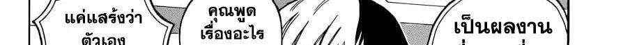 อ่านการ์ตูน Boku no Hero Academia ตอนที่ 241 หน้าที่ 76
