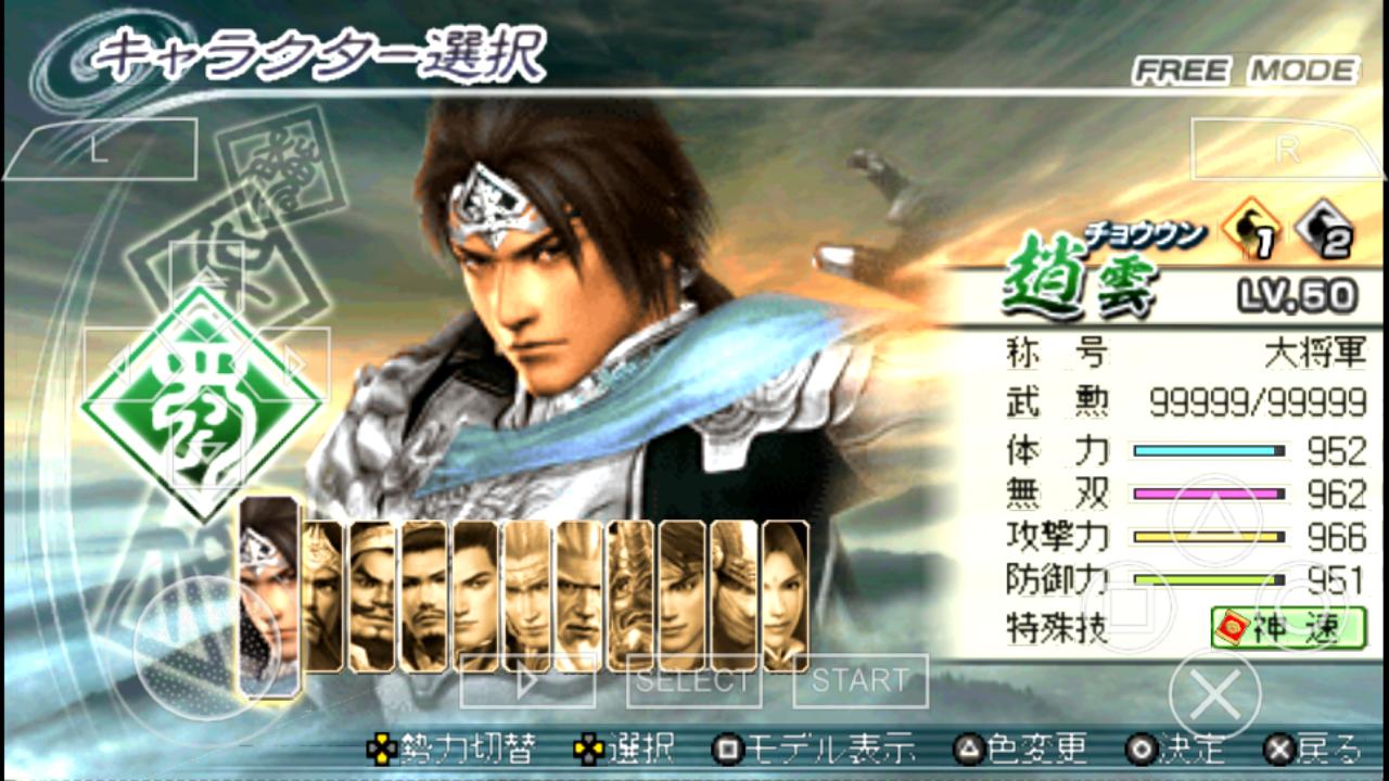 shin sangoku musou 5 empires english patch