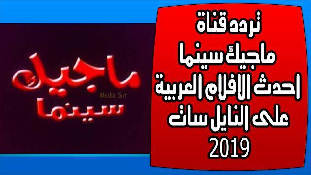 تردد قناة ماجيك سينما احدث الافلام العربية على النايل سات 2019