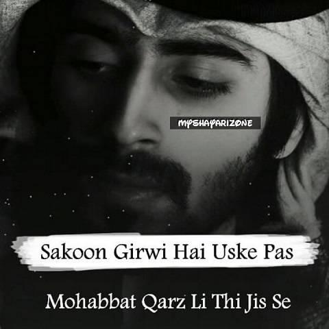 Sukoon Shayari Image Emotional Whatsapp Status in Hindi