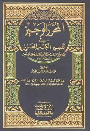 Al Muharrirul Wajiz Ibn Athiyah al-Andalusy