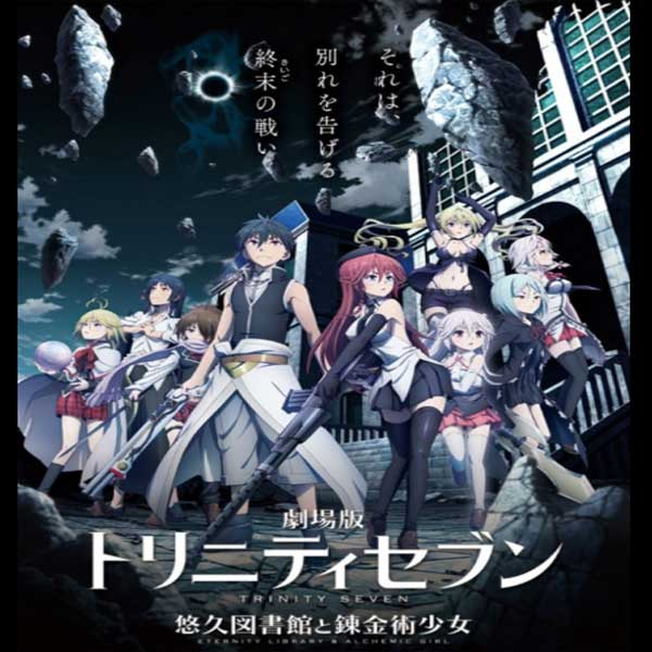 Trinity Seven the Movie: Eternity Library and Alchemic Girl, Trinity Seven the Movie: Eternity Library and Alchemic Girl Synopsis, Trinity Seven the Movie: Eternity Library and Alchemic Girl Trailer, Trinity Seven the Movie: Eternity Library and Alchemic Girl Review