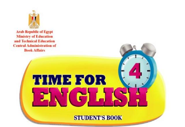 تحميل كتاب اللغة الانجليزية للصف الرابع الابتدائي الترم الأول 2019